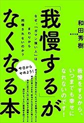 和田秀樹著 「我慢する」がなくなる本 インタビュー