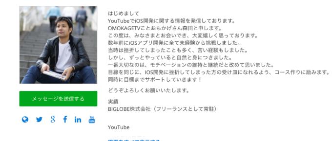 OMOKAGE TV 森田勇人さん アプリ開発から映像クリエイターへと転身したワケをインタビュー