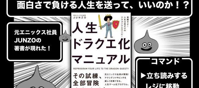 人生ドラクエ化マニュアルの著者JUNZO(ジュンゾー)さんにインタビュー