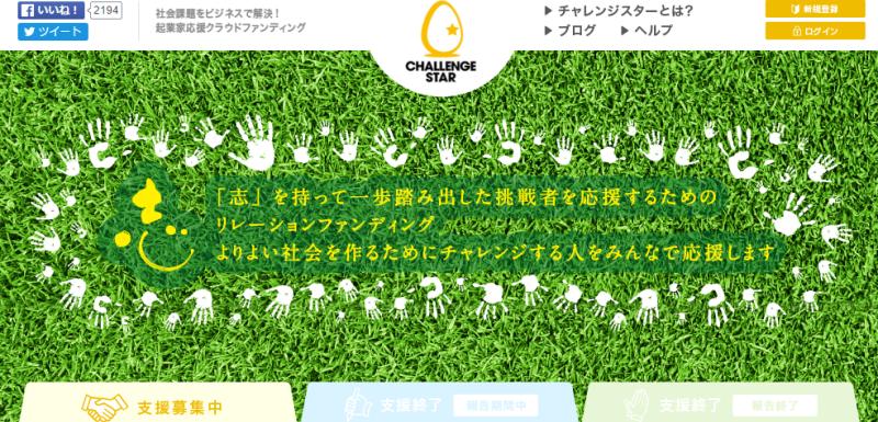 Challenge Star 一般社団法人MAKOTO 島さんにインタビュー